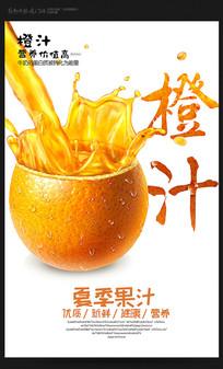 创意橙汁饮料海报设计