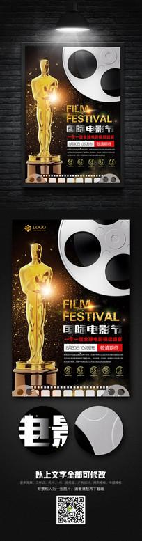 创意国际电影节海报设计