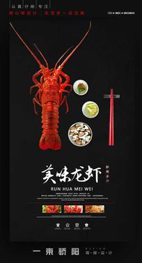 创意美味龙虾海报设计