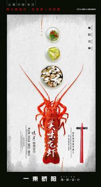 创意美味龙虾宣传海报设计