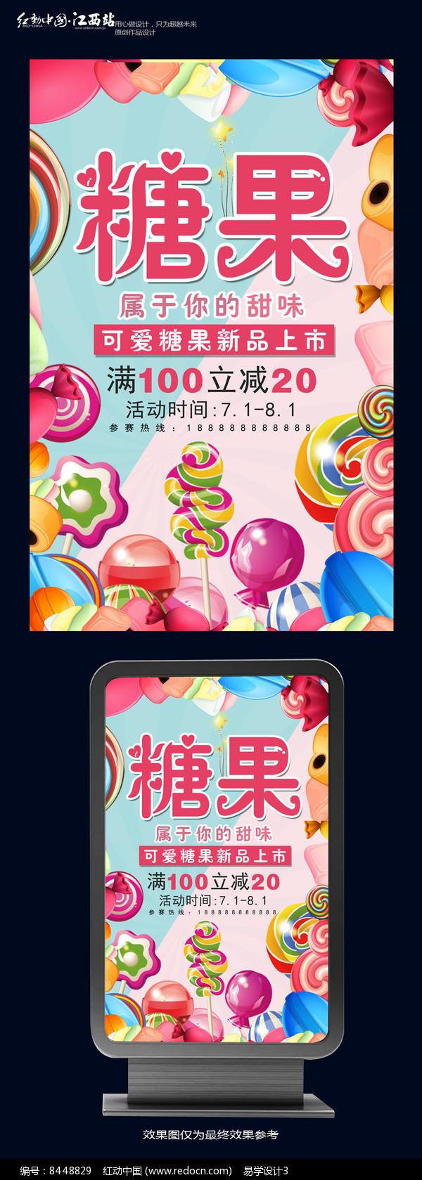 创意糖果海报设计图片