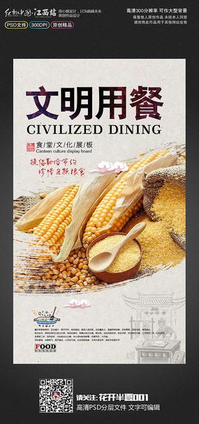 传统食堂文化展板之文明用餐