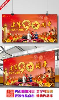 党建八一建军节背景展板设计