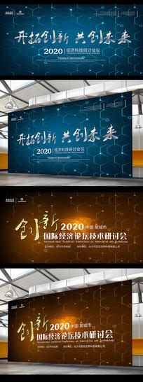 大气电路科技创新会议背景