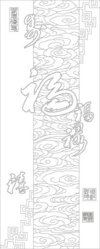 福云纹雕刻图案