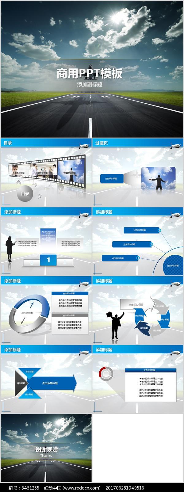高端通用商务ppt模板图片
