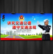 公安交通警察宣传展板设计
