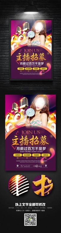华丽炫彩主播招募海报设计 PSD