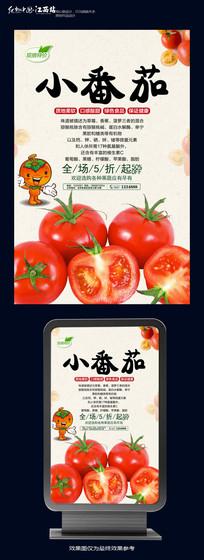 简约番茄海报设计