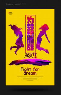 简约梦想宣传海报设计