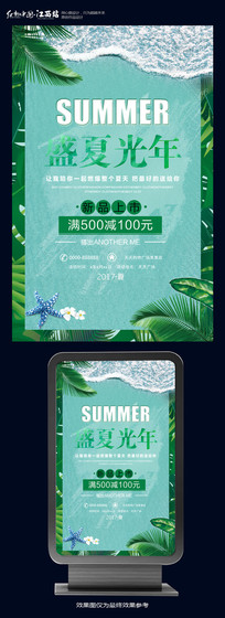 简约盛夏光年夏季新品促销海报