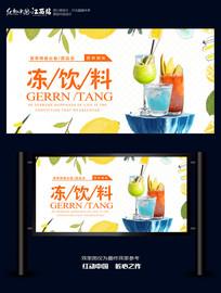 简约饮料宣传海报设计