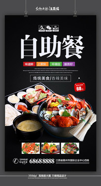 精美大气海鲜自助餐宣传海报