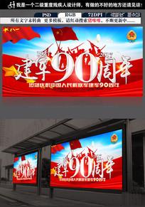 精美中国风建军节海报设计
