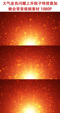 金色闪耀粒子特效晚会背景视频