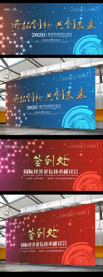 蓝色大气科技创新会议背景