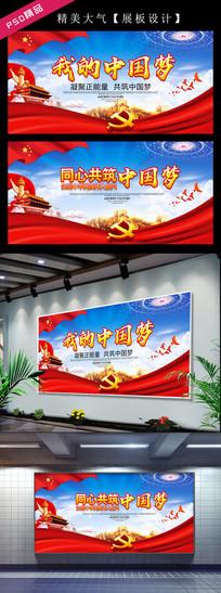 蓝色大气我的中国梦党建展板