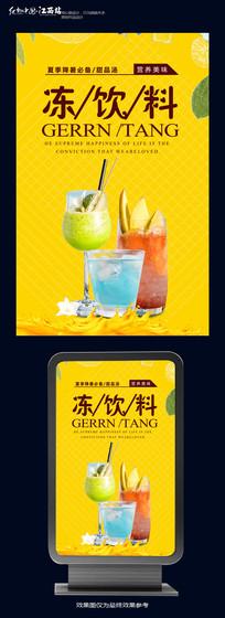 清新冻饮料海报设计