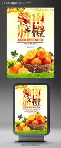 时尚大气赣南脐橙水果海报设计