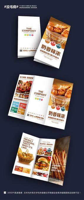 时尚面包店宣传三折页