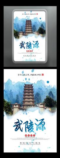 水彩创意张家界武陵源旅游海报