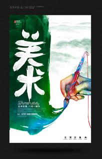 水墨创意美术艺术班招生海报
