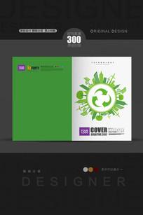 太阳能环保产品画册封面
