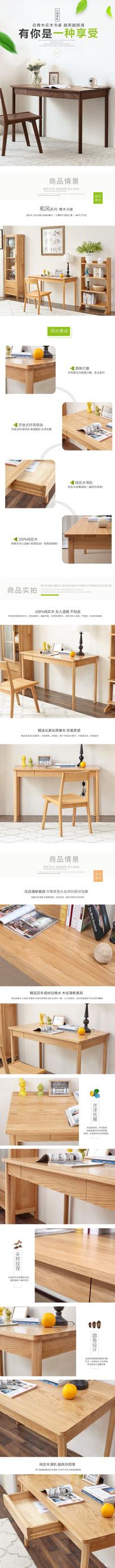 天猫淘宝白橡木书桌详情页设计