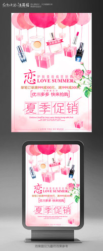 夏季促销宣传海报设计