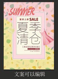 夏季清仓促销海报设计