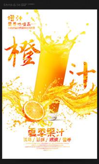 夏季饮料橙汁海报设计 PSD