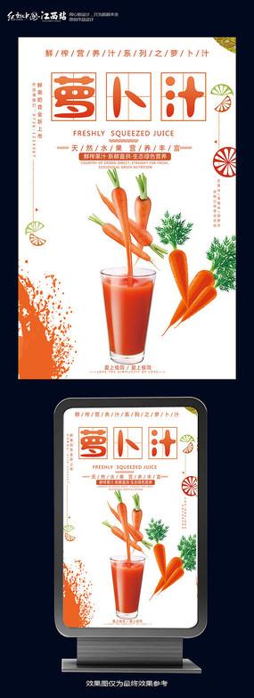 鲜榨胡萝卜汁宣传海报设计