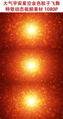 宇宙星空金色粒子特效视频素材