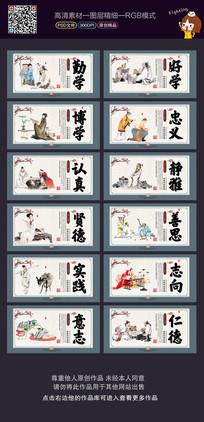 中国传统校园文化展板