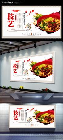 中国风餐饮美食文化展板