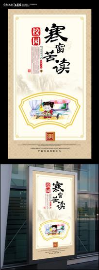 中国风古典学校文化展板
