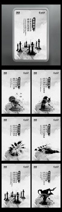 中国风简约水墨企业文化展板