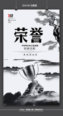 中国风企业文化展板之荣誉