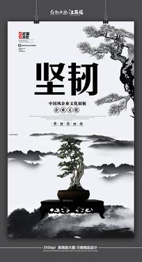 中国风企业文化之坚韧