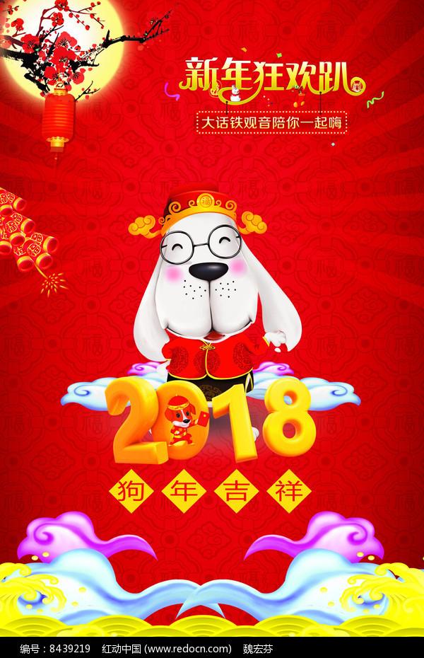 2018年春节海报设计图片