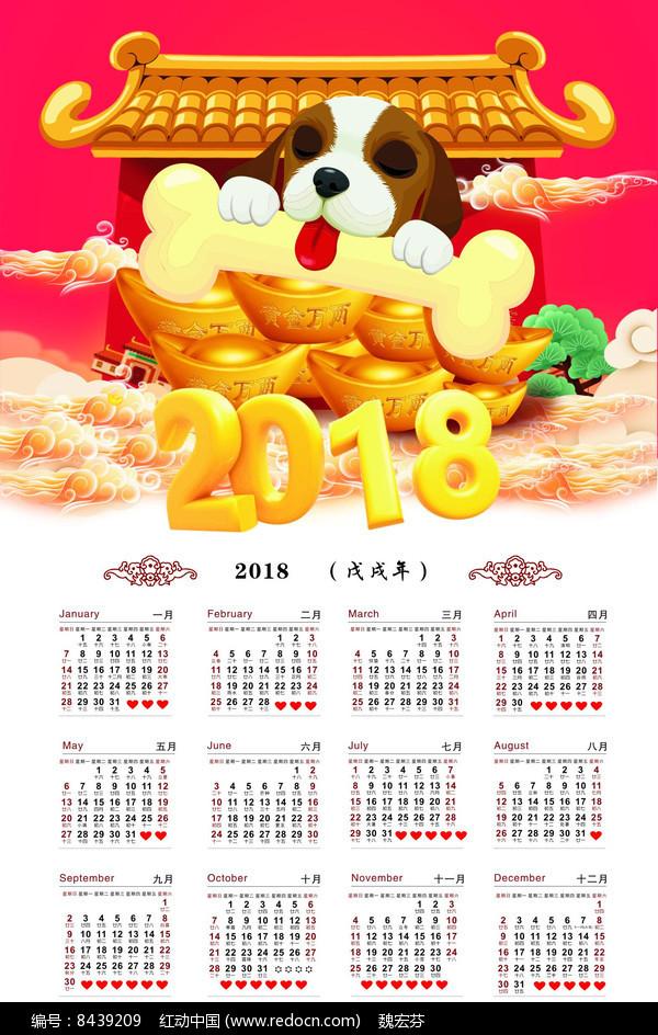 2018年春节日历图片
