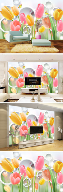 3D立体郁金香背景墙