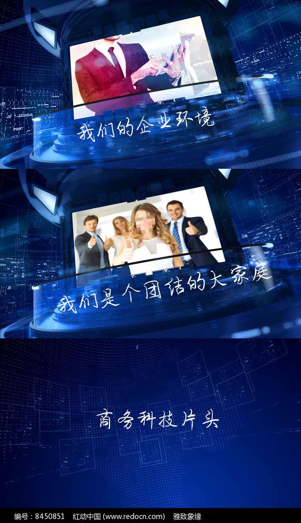 PR大屏幕旋转晚会颁奖盛典视频图片