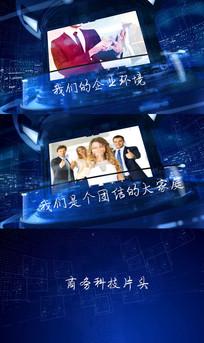 PR大屏幕旋转晚会颁奖盛典视频