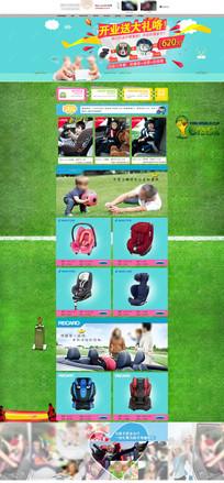 安全座椅世界杯首页装修模板 PSD