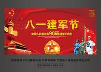 八一建军节90周年宣传展板