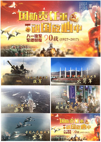 八一建军节军魂荣耀90载视频模板
