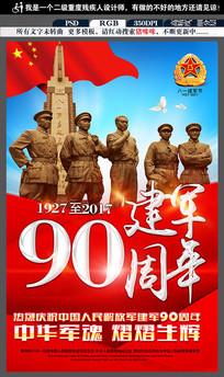 八一建军节宣传海报背景模板