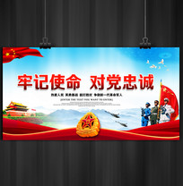 部队文化部队宣传展板