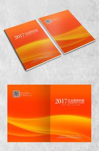 橙色商务创意弧线封面